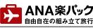 沖縄 那覇へ 航空券付きホテルパック ANA楽パック
